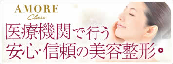 AMORE CLINIC(アモーレクリニック) 美容整形 美容外科