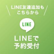 LINEで予約受付中