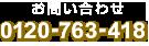 tel:0120763418