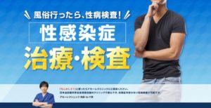 淋菌性尿道炎の治療は専門病院へ